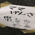【2017年感動】駅に無断で「ママげんき?」と人探しの貼り紙「撤去するのを躊躇した」