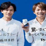 稲垣吾郎&香取慎吾の新CMが決定 新『オールフリー』を「全力で応援します!」