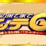 【必須】2017年『世界の果てまでイッテQ!』視聴者が選んだベスト企画!
