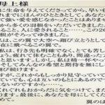 【感銘】阪神大震災23年 最初で最後、息子からの手紙「一人じゃない」…