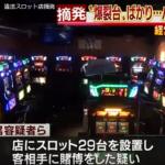 松尾剛輔、爆裂台ばかりパチスロ賭博で逮捕 顔画像やFacebookは?