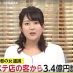 岡田真由美(44)、顔画像やFacebookは?エステ経営者3億4千万円の詐欺容疑で逮捕!
