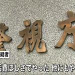仁田武蔵(40)顔画像やFacebookは?告別式などで留守の家狙い空き巣、総額2,100万円