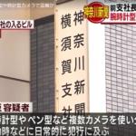 熊坂哲司 顔画像は?盗撮マスターだった男は元神奈川新聞横須賀支社長、その数百件