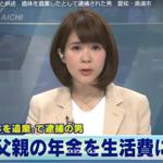 平野貴彦の顔画像あり、Facebookは?父親の遺体を遺棄した動機が判明!