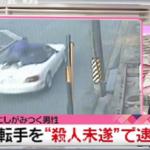 本間正夫の顔画像は?犯行動機や犯行現場は?車の屋根に人を乗せたまま、蛇行運転
