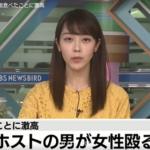 岡田 翔、顔画像あり 働いていたホストクラブ、Facebookは?同居女性を暴行逮捕!