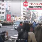 沢田石龍二の顔画像や家族は?さらにFacebookは?歌舞伎町、現金詐欺で逮捕!