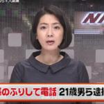 関根恵太郎の顔画像あり!SNSや彼女は?老人を騙した特殊詐欺犯の手口