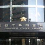 元新宿署の23歳女性巡査「禁断の恋」に新事実!暴力団員は超イケメン