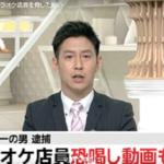 吉沢悟容の顔画像あり 人気ユーチューバー男が恐喝逮捕!犯行の様子が動画で配信⁈