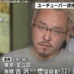 吉沢悟「世界の爆音よしお」SNSあった!逮捕歴や過去の暴行事件公開