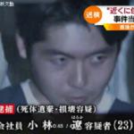 小林遼容疑者の逮捕の決め手・線路に大桃珠生ちゃんの遺体を置いた理由判明!