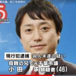 小田求、死亡した姪っ子の画像あり!過去逮捕歴・家族を調査