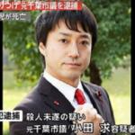 小田 求逮捕、顔画像あり!SNSや動機を特定!姪っ子4歳児死亡!