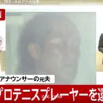 杉澤修一の顔画像やSNS・動機はやっぱり?TBS木村アナ元夫詐欺疑いで逮捕
