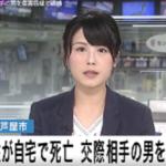 高田賀元と殺害された千本陽子さんのSNSや犯行現場特定!顔画像は?
