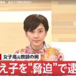 府川弓成の顔画像やSNSは?教え子を脅迫した理由と高校を特定!元女子高教師逮捕!