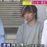 椎名康裕の顔画像あり、SNSやヤバすぎる動機、犯行現場を特定!強制性交未遂で逮捕