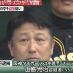 山脇光治の顔画像やSNSは?嫁の名前が判明、阪神電鉄幹部の娘?