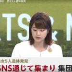 集団自殺SNSで「#自殺」投稿、江戸川住宅で男女5人遺体で発見、動機や場所は?