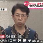 三好悦子の顔画像あり!SNSや現場は?1年半も母親の死体放置で逮捕