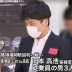 岡本高浩の顔画像やSNSは?カジノ賭博5億4千万円売り上げはどこに?