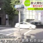 菅原右京の顔画像やSNSは?男が男を襲った動機とは?