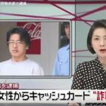 浜田繁の顔画像あり!SNSや家族、金融庁を装う手口とは?「受け子」で逮捕