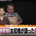 初田宏平ら3人の顔画像あり!輸入元や密輸の巧妙な手口とは?金塊密輸で逮捕