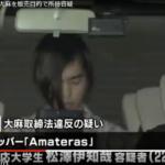 松澤伊知哉、イケメンラッパー慶大生の顔画像あり!SNSや家族、ホテルの特定⁈大麻所持で逮捕!