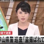 成瀬真向人の顔画像やSNSは?動機、犯行現場の特定!盗撮がバレた和歌山県警巡査を逮捕