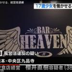 櫻井直樹の顔画像は?店の場所、SNSを特定!風俗店で17歳少女を使う経営者逮捕!