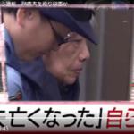 鎌田節子の顔画像あり!SNSや動機、犯行現場は?78歳夫を殴り殺害か⁈