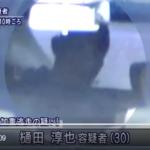 樋田淳也、逮捕後の顔画像あり!いつ・どこで・誰が・誰と一緒だった?陰謀が明らかに⁈