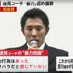 速見佑斗元コーチが謝罪会見!パワハラ疑惑の真相、体操協会業務の現状!
