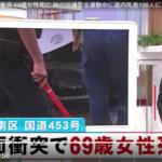 濱田啓子さんの顔画像やSNSは?勤務先の病院、事故現場の特定!正面衝突事故で死亡