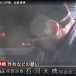 石河大典容疑者の顔画像あり!SNSや動機、手口、家族は?遺族から詐欺した巡査