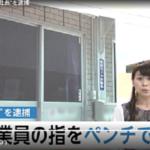 野崎研二容疑者の顔画像やSNSは?動機、前歴、会社の特定か!?社員の指つぶしで逮捕!