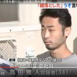 高田雅人容疑者の顔画像あり!SNSやエグイ犯行手口、現場の特定か!?荒川区で女性暴行