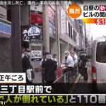 新宿三丁目駅前で男性が血を流し死亡、被害者は誰?事件か・事故か?現場の特定!