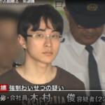 木村俊容疑者のイケメン顔画像あり!動機や仕事、家族は?わいせつ行為で逮捕!