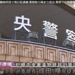 成田順容疑者の顔画像やSNSは?動機の特定か?道警、薬物事件逮捕4回目の実態!