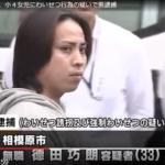 徳田巧朗容疑者のイケメン風顔画像あり!Facebookや動機、家族は?手口がエグすぎ!