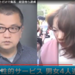 戸井田忠晴容疑者、妻の顔画像あり!手口や会社、店の場所を特定!違法マッサージ店摘発