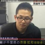 斉藤拡和容疑者の顔画像あり!動機や前科の特定か!?タイで逮捕 両替所で強盗未遂