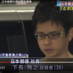 下長雅之容疑者の顔画像あり!SNSや家族、職場は?少女売春で日本郵便社員逮捕!