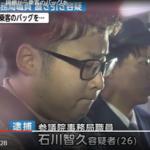 石川智久容疑者の顔画像やSNSは?動機、手口が汚い!参院職員が窃盗の常習犯か!?