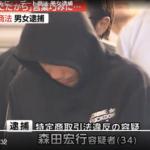 森田宏行容疑者の顔画像、宝石販売店の公開!イケメンが繰り広げる「デート商法」がヤバイ!