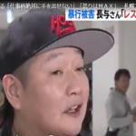 長谷川 匡の顔画像やSNS、イケメン経営者の店を特定か!?長与千種さんへの暴行容疑で逮捕
